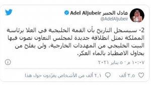 """Suudi Bakan Al-Jubeir, """"Körfez Zirvesi, dış tehditlerle yüzleşme için önemli"""""""